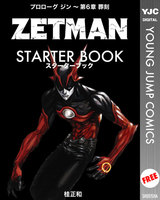 ZETMAN STARTER BOOK - 漫画