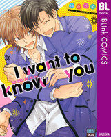 I want to know you - 漫画