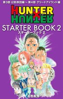 HUNTER×HUNTER STARTER BOOK 2巻 - 漫画