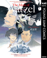The Mark of Watzel - 漫画