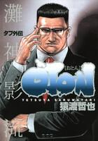 表紙『タフ外伝 OTON―おとん―』 - 漫画