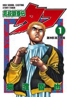 表紙『高校鉄拳伝タフ』 - 漫画