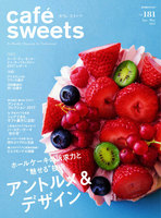 cafe-sweets(カフェスイーツ) vol.181