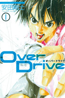 Over Drive - 漫画