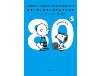 SNOOPY COMIC SELECTION 80's