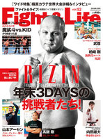 Fight&Life(ファイト&ライフ) 2016年2月号