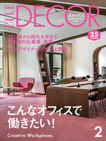 ELLE DECOR 2017年2月号No.148