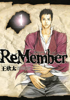 ReMember (1~5巻セット)