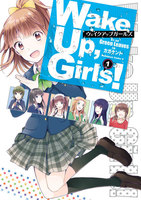 Wake Up, Girls! - 漫画