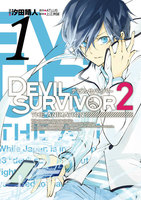 DEVIL SURVIVOR2 the ANIMATION - 漫画