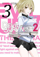 DEVIL SURVIVOR2 the ANIMATION 3巻 - 漫画