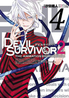 DEVIL SURVIVOR2 the ANIMATION 4巻 - 漫画