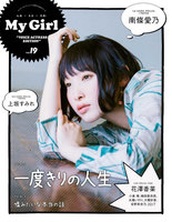 "【割引版】別冊CD&DLでーた My Girl vol.19""VOICE ACTRESS EDITION"""