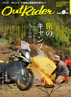 Out Rider 2018年6月号(vol.90)