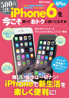 iPhone Magazine