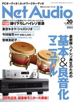 Net Audio vol.20