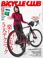 BICYCLE CLUB 2015年12月号