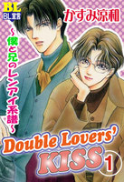 Double Lovers'KISS - 漫画