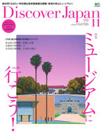 Discover Japan 2018年11月号