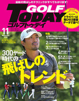 GOLF TODAY 2018年11月号