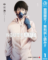 ROUTE END【期間限定無料】 1巻 - 漫画