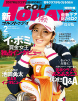 GOLF TODAY 2017年2月号