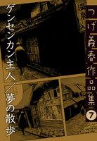 ゲンセンカン主人/夢の散歩 つげ義春作品集 (7)