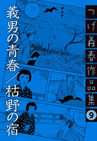 義男の青春/枯野の宿 つげ義春作品集 (9)