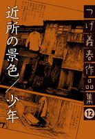 近所の景色/少年 つげ義春作品集 (12)