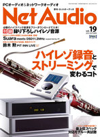Net Audio vol.19