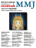 MMJ(The Mainichi Medical Journal) 2016年2月号 Vol.12 No.1