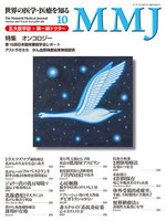 MMJ(The Mainichi Medical Journal) 2017年10月号 Vol.13 No.5