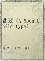 翡翠(A Moon Child type)