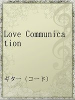 Love Communication