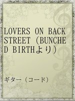 LOVERS ON BACKSTREET(BUNCHED BIRTHより)