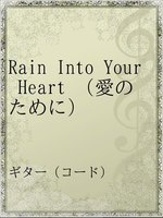 Rain Into Your Heart (愛のために)