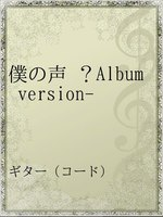 僕の声 ?Album version-