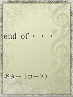 end of・・・