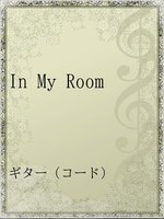In My Room
