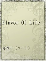 Flavor Of Life