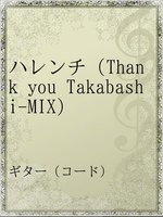 ハレンチ(Thank you Takabashi-MIX)