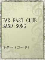FAR EAST CLUB BAND SONG
