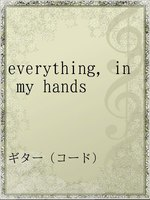 everything,in my hands