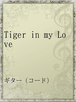 Tiger in my Love