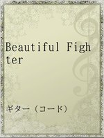 Beautiful Fighter