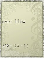 over blow