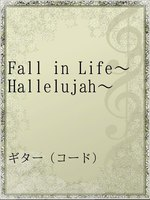 Fall in Life~Hallelujah~