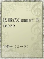 眩暈のSummer Breeze