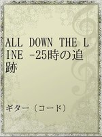 ALL DOWN THE LINE -25時の追跡