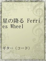 星の降る Ferries Wheel